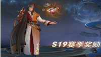 王者荣耀S19战令皮肤及赛季皮肤介绍