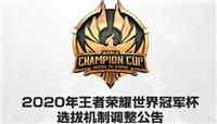 2020王者荣耀世界冠军杯最新选拔机制一览