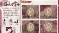 阴阳师樱花奇谭活动玩法和奖励内容介绍