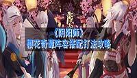 阴阳师樱花奇谭阵容搭配打法攻略分享