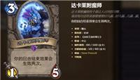 炉石传说新版本恶魔猎手稀有随从发布:愤怒的女祭司强度超模
