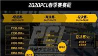 绝地求生PCL详细赛制介绍:周决赛取消 冠军可得80万奖金