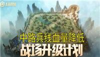 王者荣耀S19赛季中路兵线改动:嬴政沈梦溪将成为强势英雄
