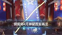 阴阳师4月神秘图案怎么画?