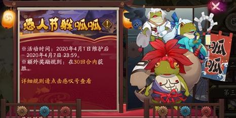 阴阳师愚人节躲呱呱活动玩法一览