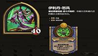 炉石传说新英雄伊利丹玩法介绍