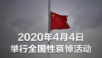 王者荣耀与平安京等手游因国家公祭日将于4月4日停服一天