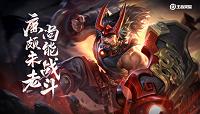 王者荣耀S19新版本廉颇上单最强出装及英雄技能连招介绍