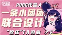 PUBG小团团联名服装上线时间及价格一览