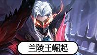 王者荣耀s19赛季高ban率兰陵王解析