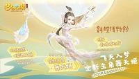 梦幻西游三维版舞天姬角色情报介绍,新的天宫角色预定?