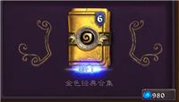 炉石传说上架金色卡包合集 百分百开出金色卡牌