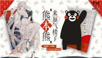 阴阳师百闻牌熊本熊联动活动时间与内容介绍