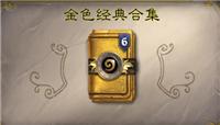 炉石传说官方蓝贴答疑:黄金包系列没有保底机制