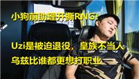 Uzi前助理开撕RNG:小狗因为合同问题被迫退役?