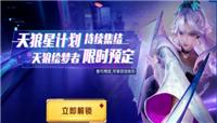 王者荣耀KPL皮肤预定规则更改 100积分免费拿