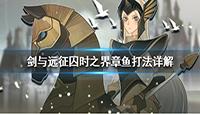 剑与远征囚时之界章鱼怎么打?