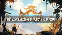 剑与远征亚龙好还是弓骑好?亚龙和弓骑对比分析