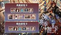 阴阳师百闻牌S6赛季游览卡奖励介绍
