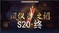 王者荣耀S20赛季什么时候开始?