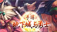 """DNF手游官方开启""""压爆服务器""""活动 排队玩家超一万"""