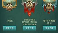 王者荣耀世冠活动怎么玩?曜世冠FMVP获取方式介绍
