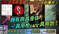 LOL新英雄Samira技能属性曝光