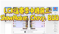 Doinb直播表示Showmaker是LCK最强中单 faker跌落神坛?