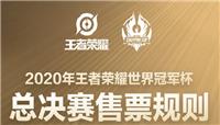 王者荣耀2020世冠总决赛售票规则一览