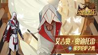 剑与远征艾吉奥英雄技能介绍及培养推荐
