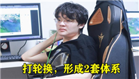 英雄联盟V5战队面临解散?小东北爆料WeiWei已经被SN召回了