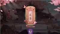 阴阳师千鹤结缘活动玩法与奖励介绍