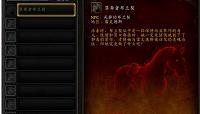 魔兽世界9.0血色幽灵马坐骑获取方式介绍