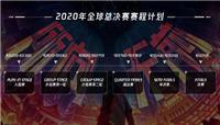 LOLS10全球总决赛赛程计划公布:10月31日决赛!