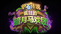 炉石传说疯狂的暗月马戏团主题卡包获取及玩法介绍