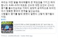 Doinb复盘嘲讽Deft不如人?再度被韩国网友喷上热搜