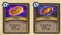 炉石传说特殊幸运币外观获取方法介绍