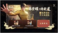 王者荣耀李小龙皮肤怎么拿?限定皮肤活动玩法介绍