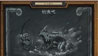 炉石传说乱斗模式钓鱼吧怎么玩?乱斗强力卡组推荐