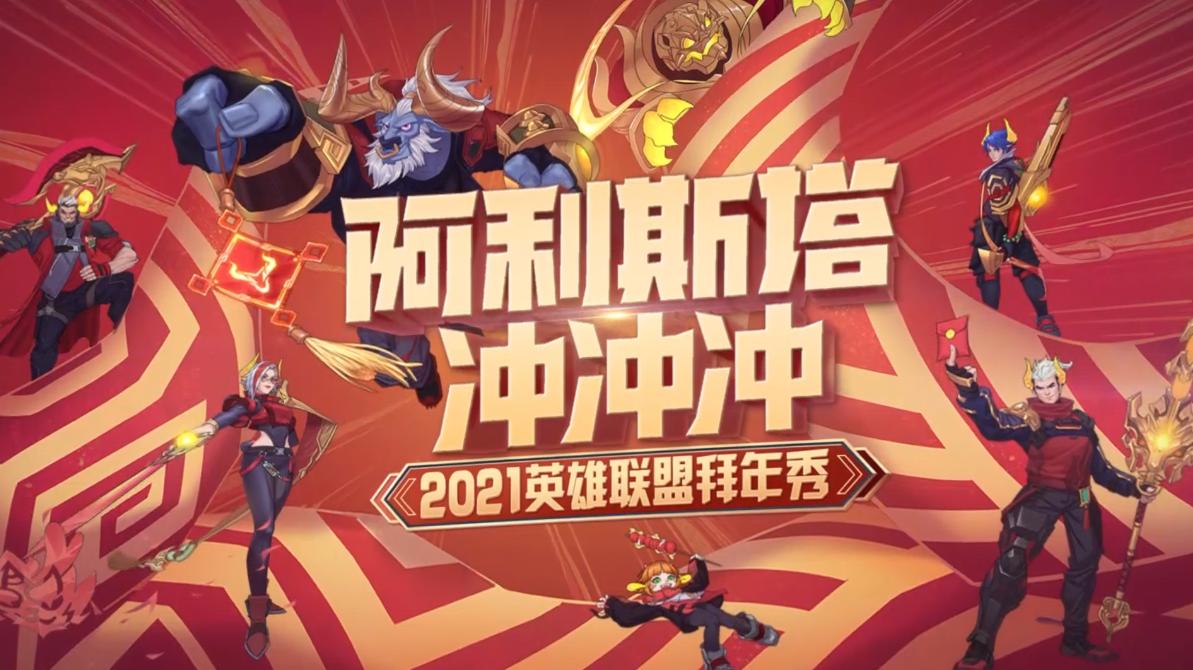 2021英雄联盟拜年秀:宁王与马老师无解的中野联动