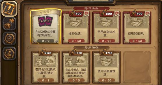 炉石传说通行证上线,游戏中奖励跟其挂钩