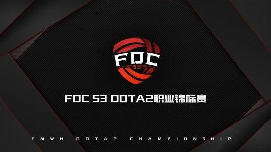 《DOTA2》CDA-FDC职业锦标赛第三赛季开启