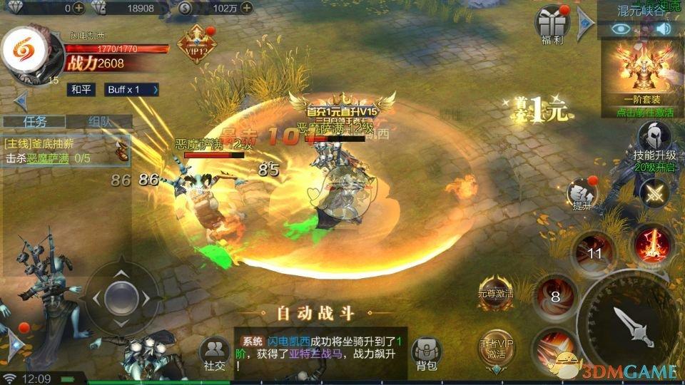 魔幻巨制RPG手游《元尊传》快速升级方法
