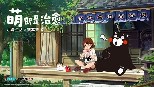 小森生活×熊本熊联动活动激萌上线