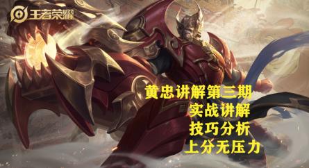 王者荣耀黄忠实战讲解,玩法技巧分析