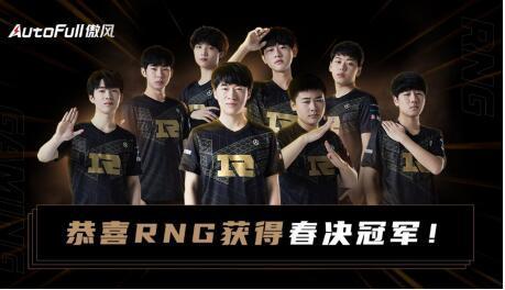 RNG获得春决冠军,复盘RNG捧杯过程
