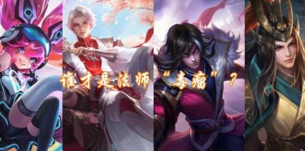 """王者荣耀:谁才是法师""""毒瘤"""",上官婉儿回归"""