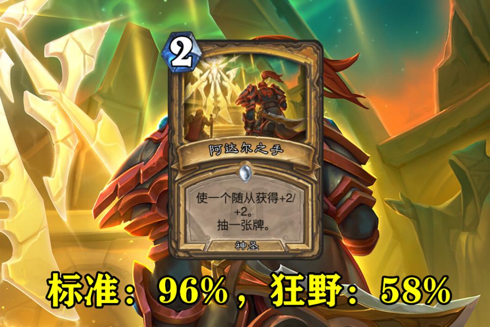 炉石传说:骑士有哪些卡牌的强度需要被削弱