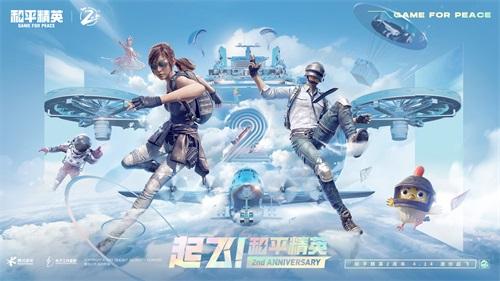 """《和平精英》最新主题曲 """"飞行指挥家""""发行"""