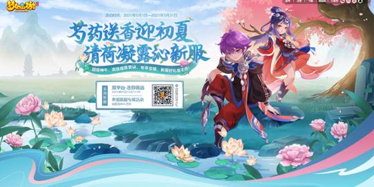 《梦幻西游》手游2021青春盛典在济南召开